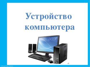 Устройство компьютерa © Фокина Лидия Петровна