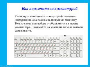 Как пользоваться клавиатурой Клавиатура компьютера – это устройство ввода инф