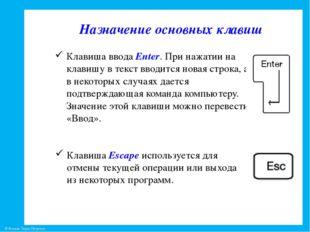 Назначение основных клавиш Клавиша ввода Enter. При нажатии на клавишу в текс