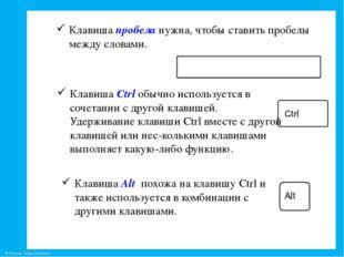 Клавиша пробела нужна, чтобы ставить пробелы между словами. Клавиша Ctrl обыч