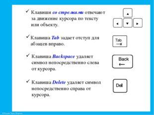 Клавиши со стрелками отвечают за движение курсора по тексту или объекту. Клав