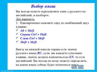 Вы всегда можете переключить язык с русского на английский, и наоборот. Два в