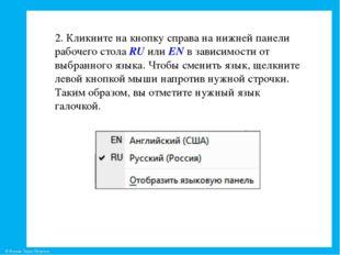 2. Кликните на кнопку справа на нижней панели рабочего стола RU или EN в зави