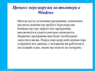 Процесс перезагрузки компьютера в Windows Иногда после установки программы, и