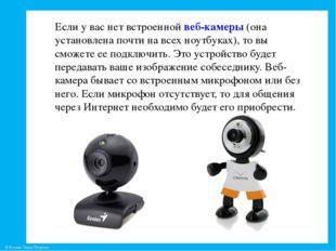 Если у вас нет встроенной веб-камеры (она установлена почти на всех ноутбуках