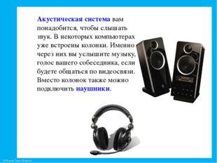 Акустическая система вам понадобится, чтобы слышать звук. В некоторых компьют