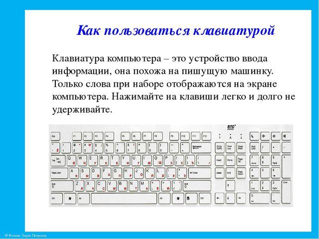 Как пользоваться клавиатурой Клавиатура компьютера – это устройство ввода инф...
