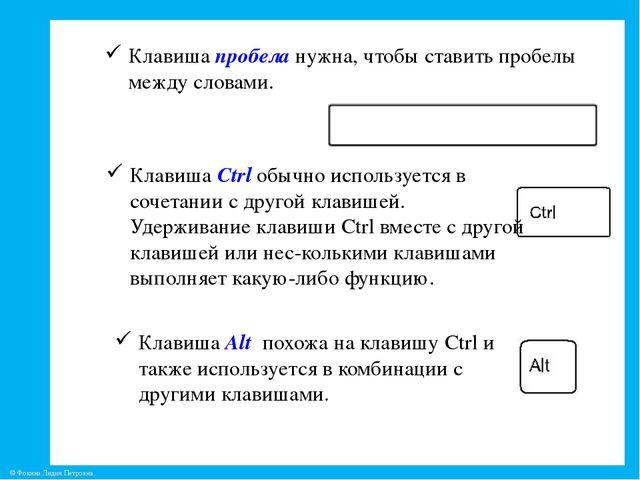Клавиша пробела нужна, чтобы ставить пробелы между словами. Клавиша Ctrl обыч...