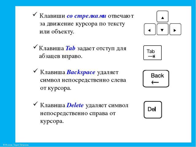 Клавиши со стрелками отвечают за движение курсора по тексту или объекту. Клав...
