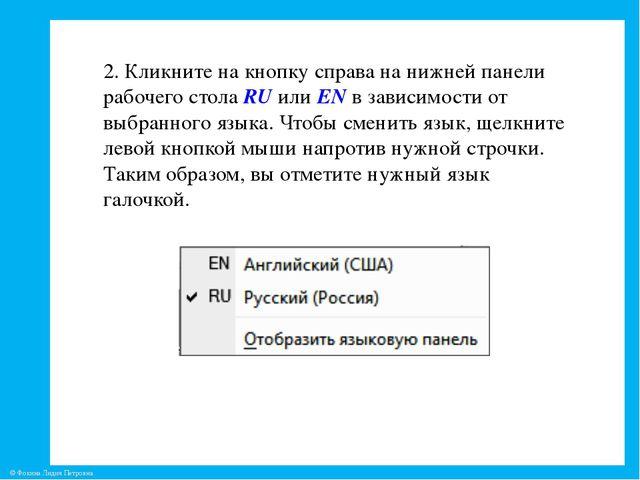 2. Кликните на кнопку справа на нижней панели рабочего стола RU или EN в зави...