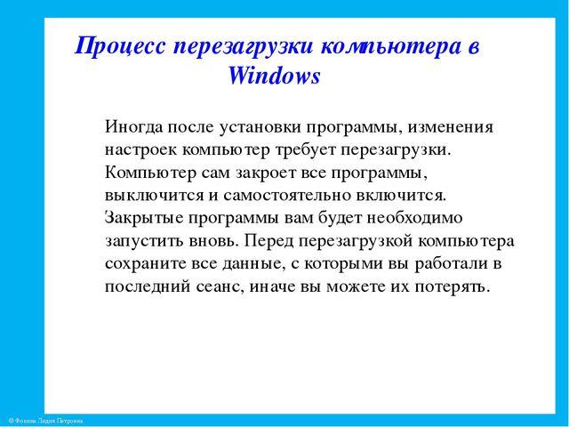 Процесс перезагрузки компьютера в Windows Иногда после установки программы, и...