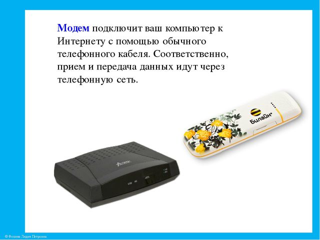 Модем подключит ваш компьютер к Интернету с помощью обычного телефонного кабе...