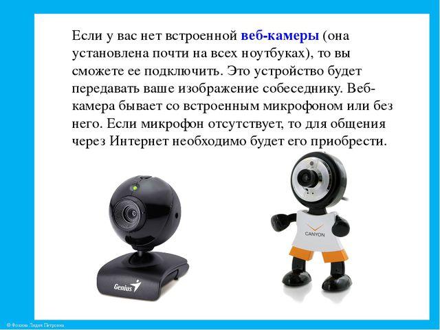 Если у вас нет встроенной веб-камеры (она установлена почти на всех ноутбуках...