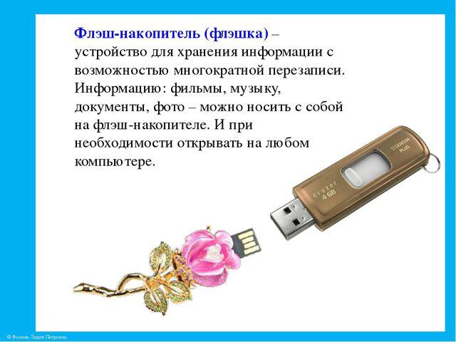 Флэш-накопитель (флэшка) – устройство для хранения информации с возможностью...