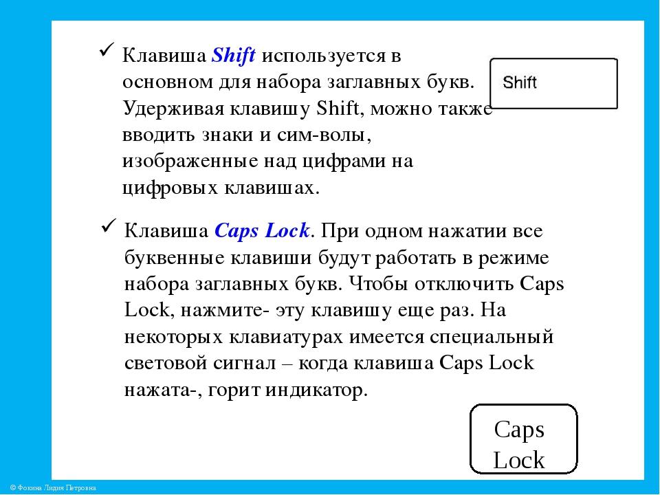 Клавиша Shift используется в основном для набора заглавных букв. Удерживая кл...