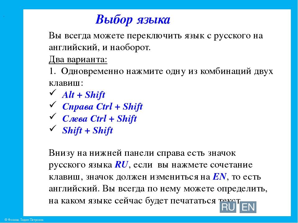 Вы всегда можете переключить язык с русского на английский, и наоборот. Два в...