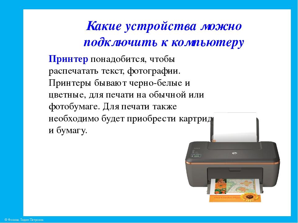 Какие устройства можно подключить к компьютеру Принтер понадобится, чтобы рас...