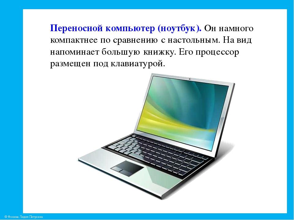 Переносной компьютер (ноутбук). Он намного компактнее по сравнению с настольн...