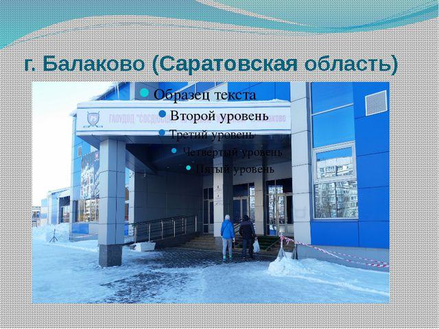 г. Балаково (Саратовская область)