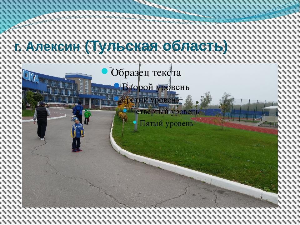 г. Алексин (Тульская область)