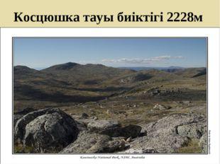 Косцюшка тауы биіктігі 2228м