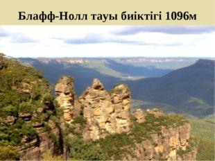 Блафф-Нолл тауы биіктігі 1096м