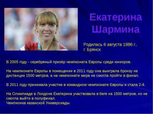 Екатерина Шармина Родилась6 августа 1986 г., г.Брянск В 2005 году - серебря