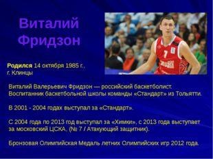 Виталий Фридзон Родился14 октября 1985 г., г.Клинцы Виталий Валерьевич Фрид