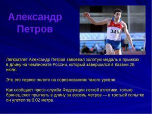 АлександрПетров Легкоатлет Александр Петров завоевал золотую медаль впрыжках