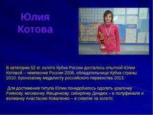 Юлия Котова В категории 52 кг. золото Кубка России досталось опытной Юлии Кот