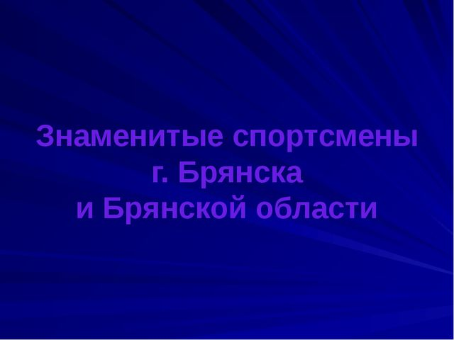 Знаменитые спортсмены г. Брянска и Брянской области