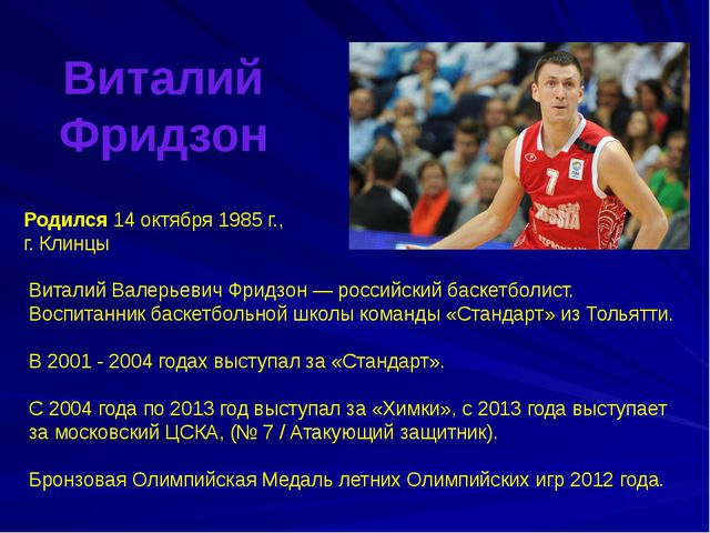 Виталий Фридзон Родился14 октября 1985 г., г.Клинцы Виталий Валерьевич Фрид...
