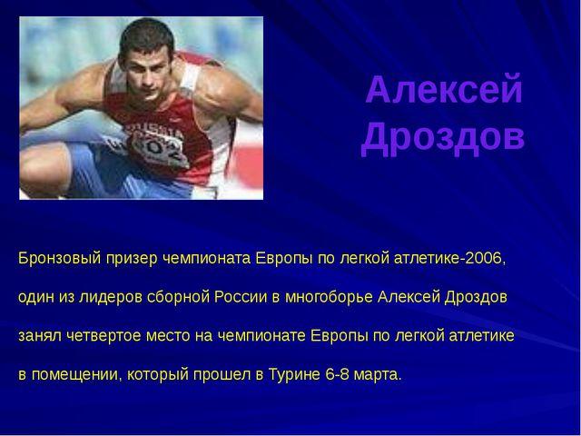 Алексей Дроздов Бронзовый призер чемпионата Европы по легкой атлетике-2006, о...