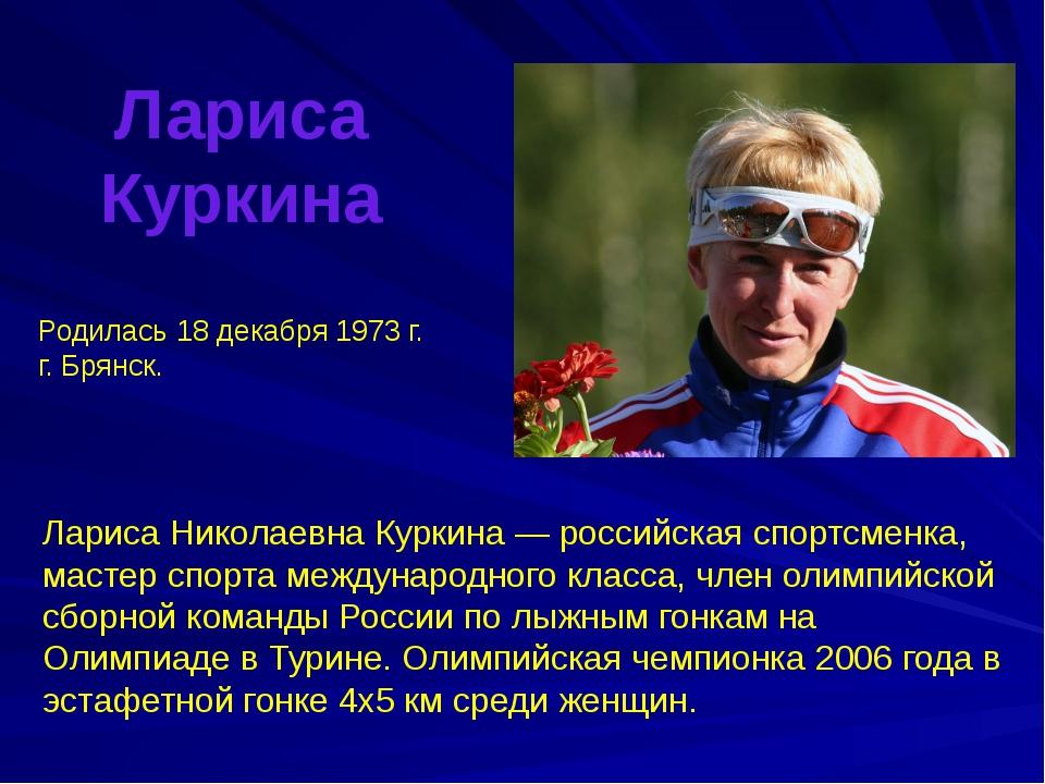 Лариса Куркина Родилась18 декабря 1973 г. г.Брянск. Лариса Николаевна Курки...
