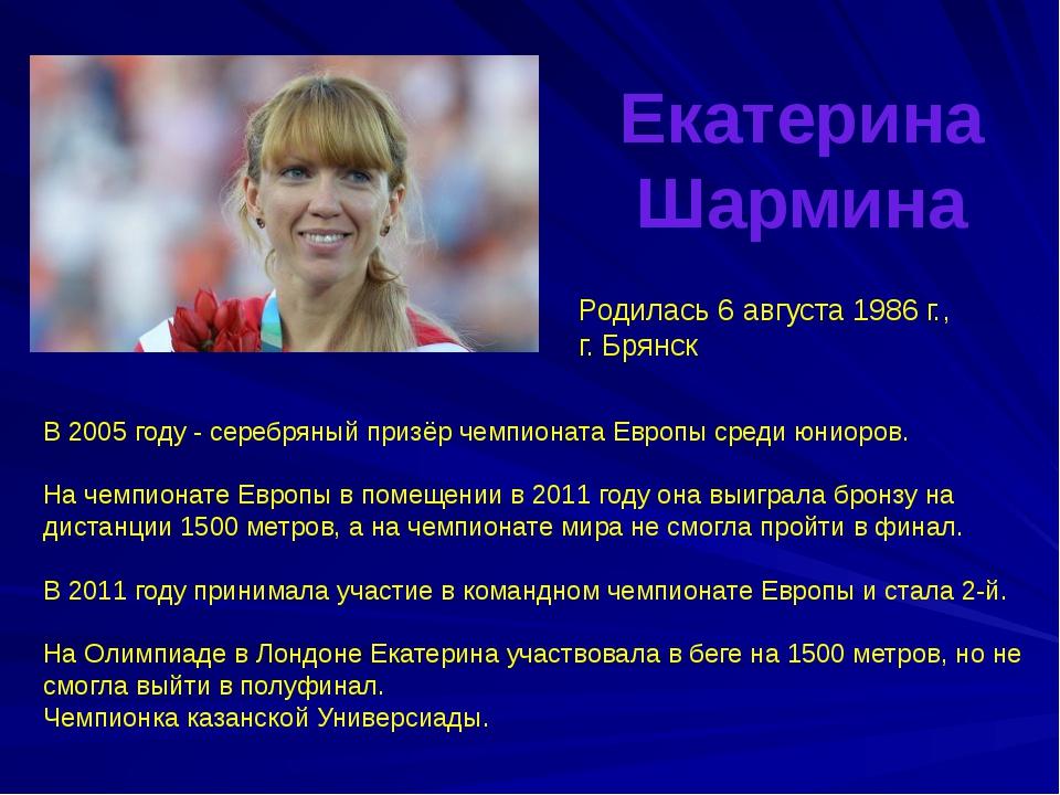 Екатерина Шармина Родилась6 августа 1986 г., г.Брянск В 2005 году - серебря...