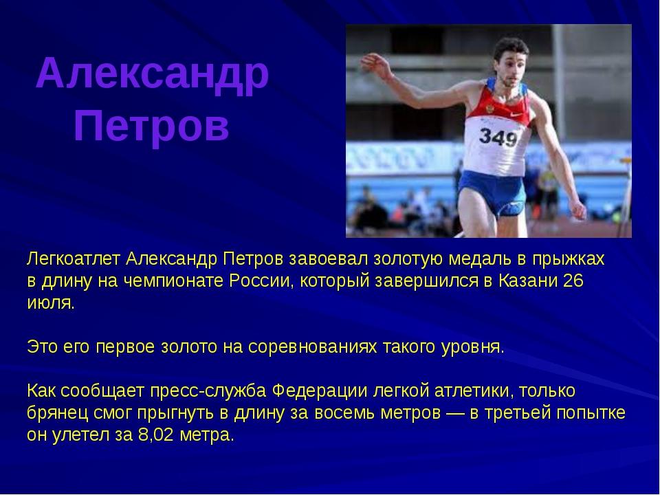 АлександрПетров Легкоатлет Александр Петров завоевал золотую медаль впрыжках...