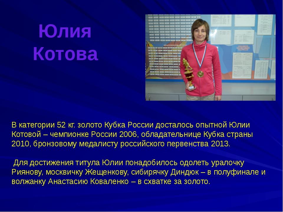 Юлия Котова В категории 52 кг. золото Кубка России досталось опытной Юлии Кот...