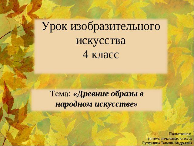Подготовила: учитель начальных классов Лутфулина Татьяна Андреевна