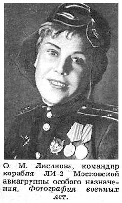 О.М.Лисикова.