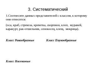 3. Систематический 1.Соотнесите данных представителей с классом, к которому о