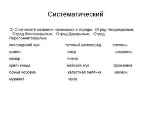 Систематический 2) Соотнесите названия насекомых и отряды: Отряд Чешуекрылые,