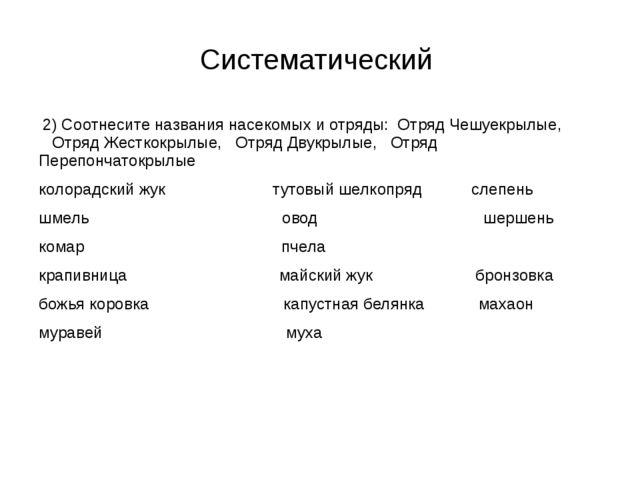 Систематический 2) Соотнесите названия насекомых и отряды: Отряд Чешуекрылые,...