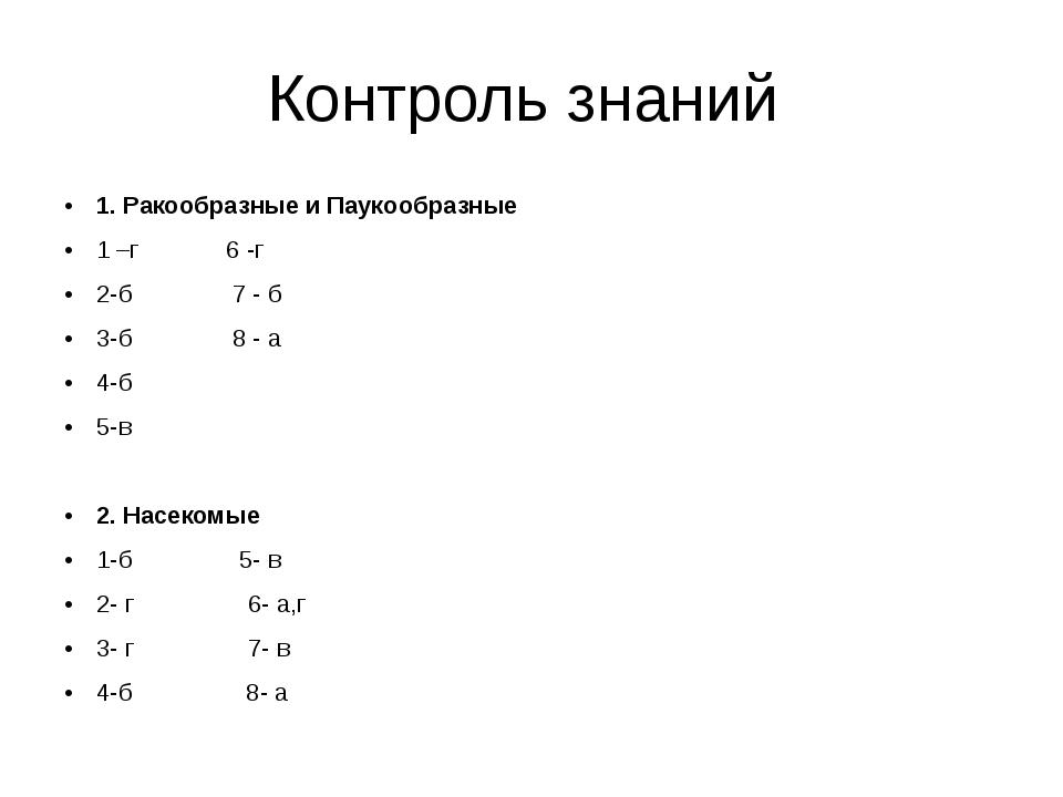 Контроль знаний 1. Ракообразные и Паукообразные 1 –г 6 -г 2-б 7 - б 3-б 8 - а...