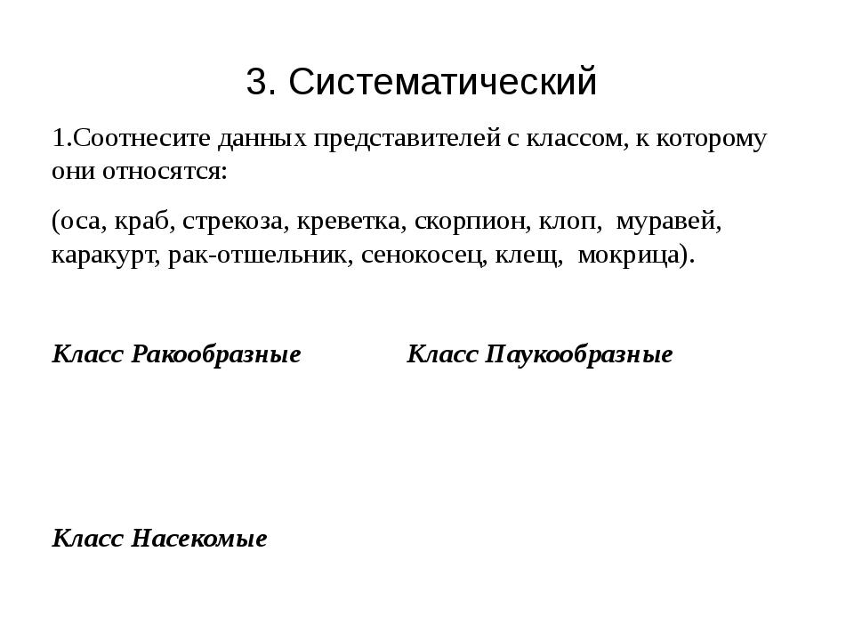 3. Систематический 1.Соотнесите данных представителей с классом, к которому о...
