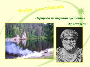 Воздух и его свойства «Природа не терпит пустоты» Аристотель 15.01.2010