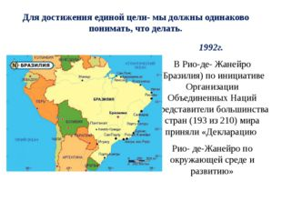 1992г. В Рио-де- Жанейро (Бразилия) по инициативе Организации Объединенных На