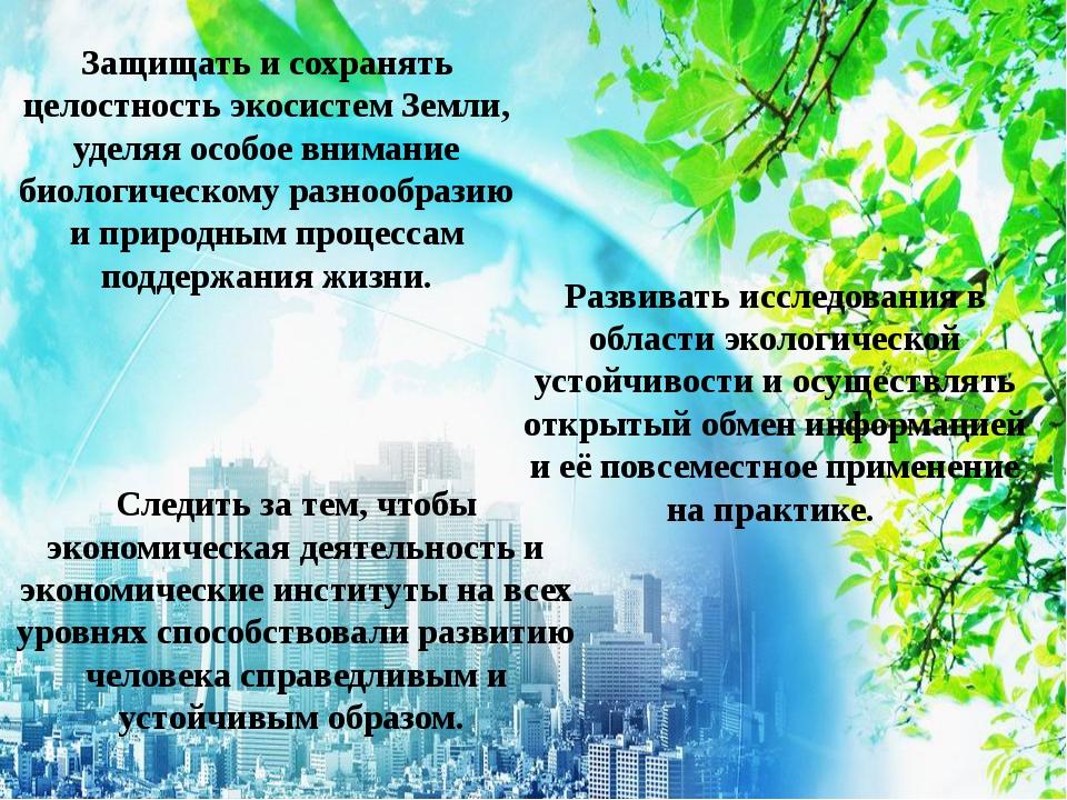 Защищать и сохранять целостность экосистем Земли, уделяя особое внимание биол...