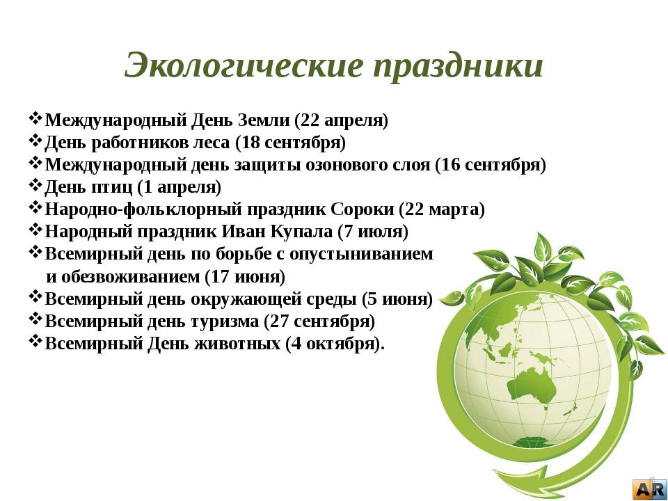 Экологические праздники Международный День Земли (22 апреля) День работников...