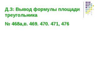 Д.З: Вывод формулы площади треугольника № 468а,в. 469. 470. 471, 476