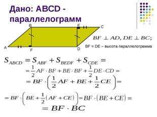 Дано: ABCD - параллелограмм А В С D F E BF = DE – высота параллелограмма